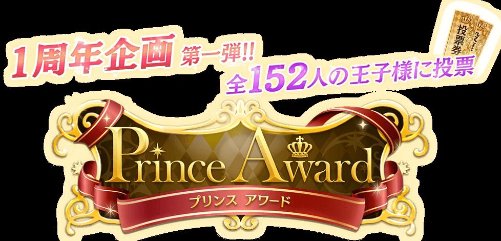 1周年企画第一弾!!全152人の王子様に投票